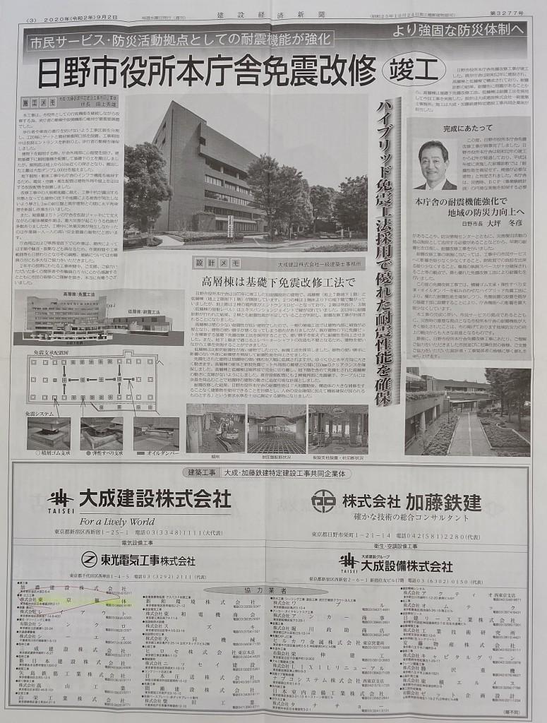 日野市役所本庁舎免振改修 竣工