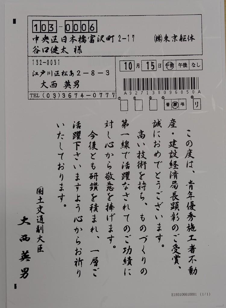 祝・建設ジュニアマスター受賞!!