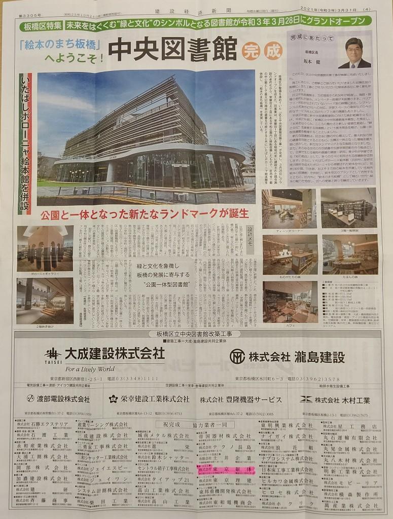 板橋区立中央図書館グランドオープン!