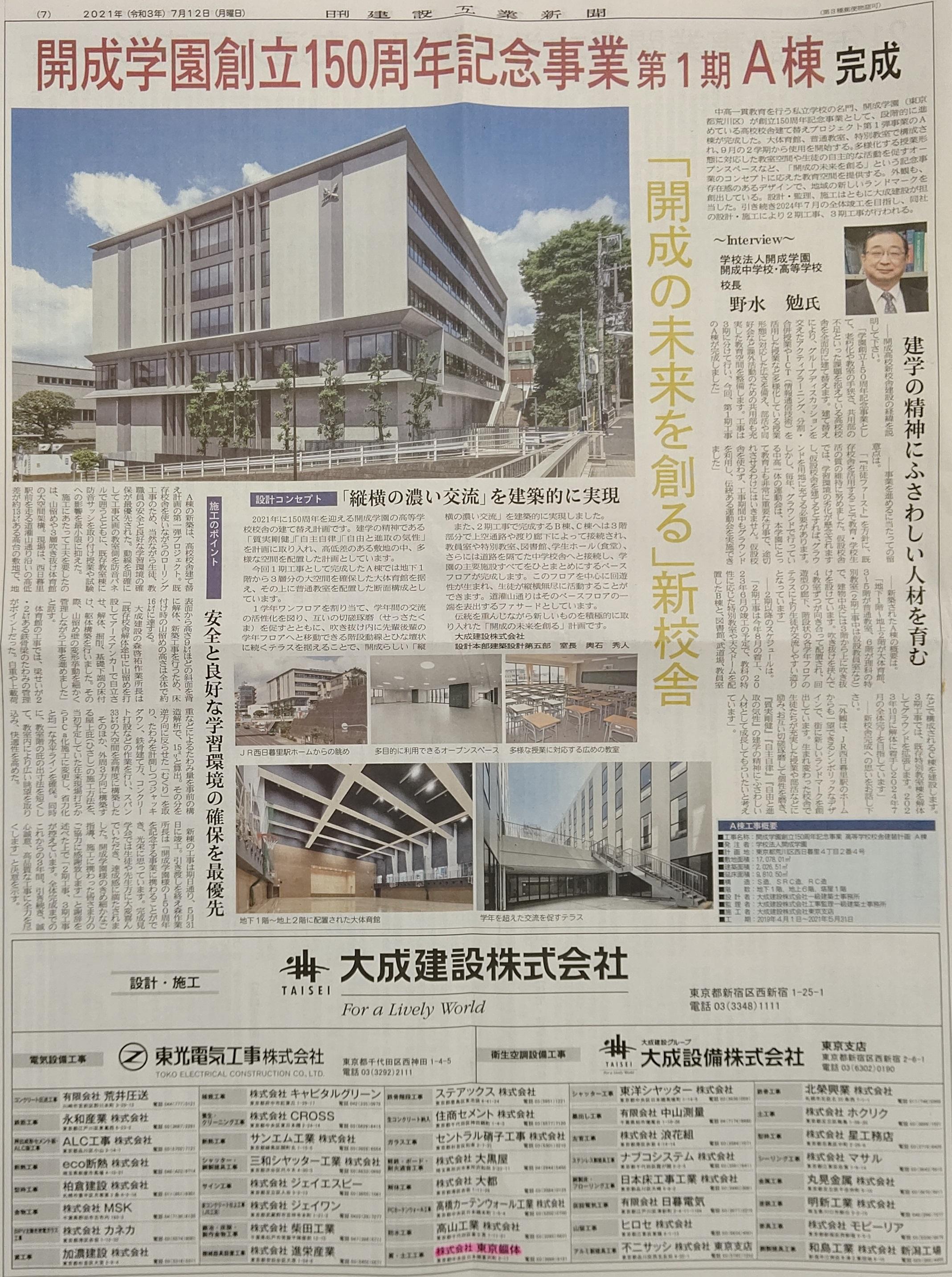 祝・開成学園創立150周年記念事業 第1期 A棟完成!